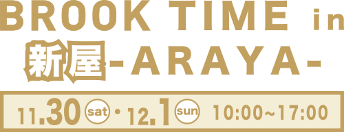 BROOK TIME in ARAYA-新屋-11月30日(土)12月1日(日)|OPEN10:00~CLOSE17:00