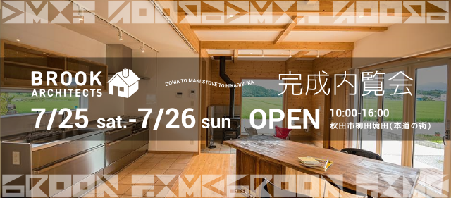 BROOK TIME in 本道の街-7月25日(土)7月26日(日)|OPEN10:00~CLOSE16:00